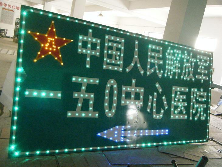 型号:UNS6-12 产品介绍: 本产品由企业直属标识标牌工厂生产制作。安装在高速公路、市政道路、园区道路等处,可提供交通道路、建筑和景观的识别和引导,使用进口反光膜生产制作,夜间全反光效果显著,可视距达500米。 十年专业制作LED交通标志牌、LED彩色交通指示导向牌、LED大型广告标牌经验,安全放心。     产品性能: 1.
